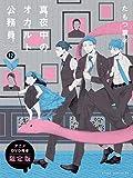 真夜中のオカルト公務員 第12巻 アニメDVD付き限定版 (あすかコミックスDX)