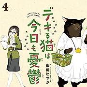 デキる猫は今日も憂鬱(4) (ワイドKC)