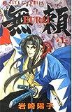 無頼(BURAI) (1)