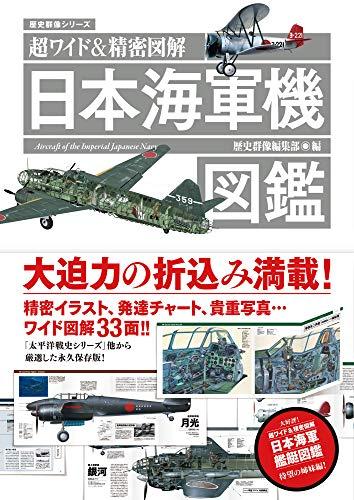 超ワイド&精密図解 日本海軍機図鑑 (歴史群像シリーズ)