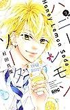 ハニーレモンソーダ 2 (りぼんマスコットコミックス)