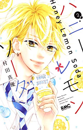 ハニーレモンソーダ 2 (りぼんマスコットコミックス)の詳細を見る