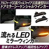TOYOTA アルファード・ヴェルファイア 30系/新型RAV4 専用 ドアミラーシーケンシャルウインカー エンラージ商事
