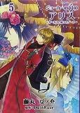 ジョーカーの国のアリス~サーカスと嘘つきゲーム~ 5 (IDコミックス ZERO-SUMコミックス)