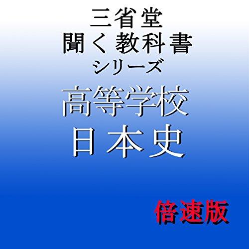 三省堂 日本史(倍速版) | 三省堂