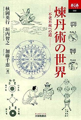 煉丹術の世界ー不老不死への道 (あじあブックス080)