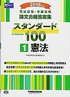 司法試験・予備試験 スタンダード100 (1) 憲法 2018年 (司法試験・予備試験 論文合格答案集)