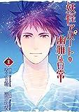 妖怪アパートの幽雅な日常(22) (シリウスコミックス)