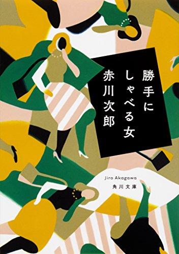 勝手にしゃべる女 (角川文庫)