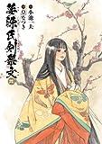 夢源氏剣祭文 弐 (カドカワデジタルコミックス)
