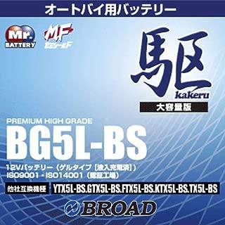 ブロード 駆 カケル オートバイ用 バッテリー BG5L-BS