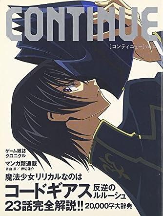 コンティニュー Vol.33 (33)