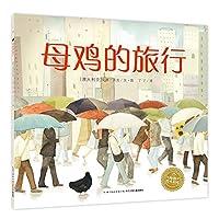 绘本花园:母鸡的旅行(平)