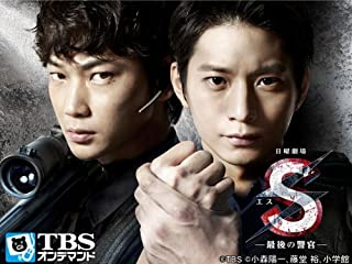 S -最後の警官-【TBSオンデマンド】