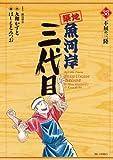 築地魚河岸三代目(38) (ビッグコミックス)