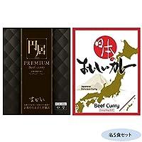 円居(まどい)プレミアムビーフカレー&日本のおいしいカレー ビーフカレー 各5食セット