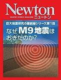 Newton 巨大地震研究の最前線シリーズ第1回 なぜM9地震はおきたのか?