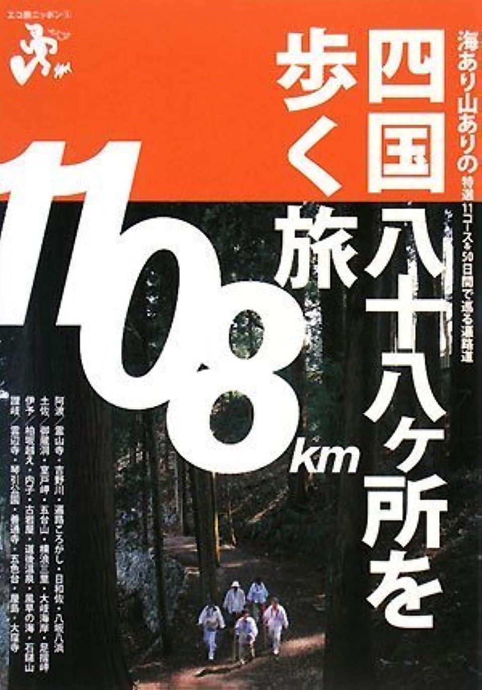 削除する過去クラス四国八十八ヶ所を歩く旅 (エコ旅ニッポン)