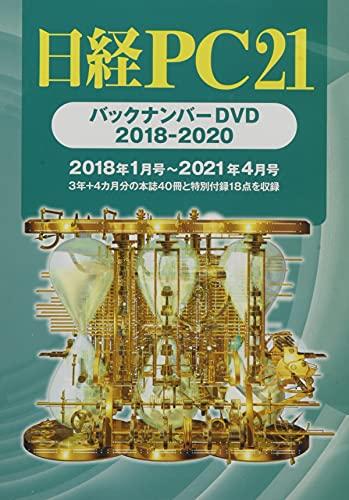 DVD>日経PC21バックナンバーDVD2018ー2020 (<CDーROM>)