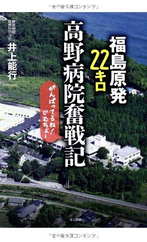福島原発22キロ 高野病院奮戦記  がんばってるね! じむちょー