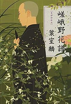 嵯峨野花譜 (文春文庫 は 36-10)