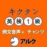 キクタン英検1級 例文+チャンツ音声 (アルク)