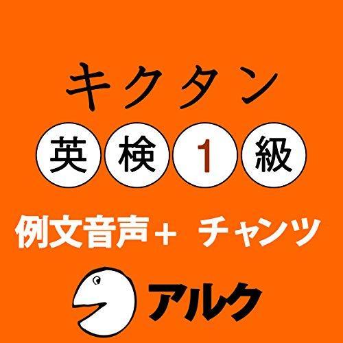 『キクタン英検1級 例文+チャンツ音声 (アルク)』のカバーアート