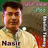 Indur Babaji