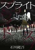 スプライト (9) (ビッグコミックス)