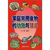 家庭常用食物的功效与禁忌