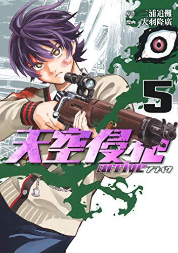 天空侵犯arrive(5) (マガジンポケットコミックス)