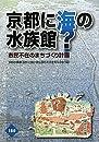 京都に海の水族館?―市民不在のまちづくり計画