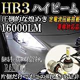 ダイハツ ウェイク H26.12~H28.4 LA700S・710S ヘッドライト ハイビーム用 HB3 9005 LED 6000k ホワイト