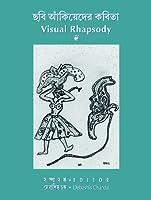 Visual Rhapsody