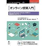 オンライン授業入門  Microsoft Teams & Forms を活用した遠隔授業と学生サポート (OnDeck Books(NextPublishing))