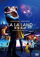 ラ・ラ・ランド[DVD]