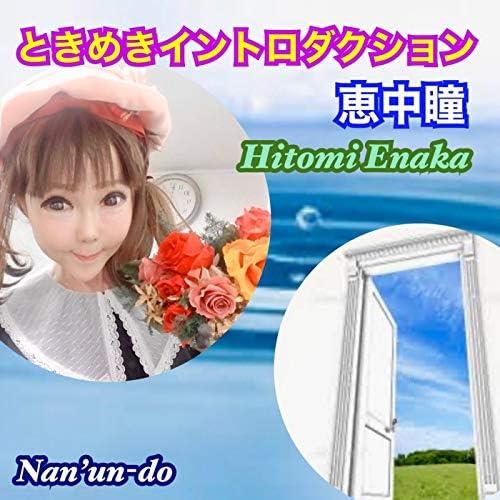 Hitomi Enaka