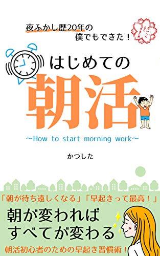 はじめての朝活: 初心者のための早起き習慣術 (まれにブックス)