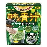 ファイン 日本の青汁 バナナ チアシード 40包 乳酸菌10億個 ビタミンC 国産 大麦若葉 ケール ゴーヤ 青汁 乳酸菌 配合 国内生産