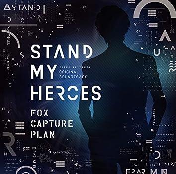 スタンドマイヒーローズ -PIECE OF TRUTH- サウンドトラック