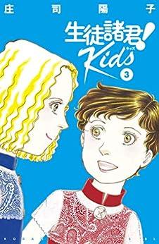 [庄司陽子]の生徒諸君! Kids(3) 生徒諸君!Kids (BE・LOVEコミックス)