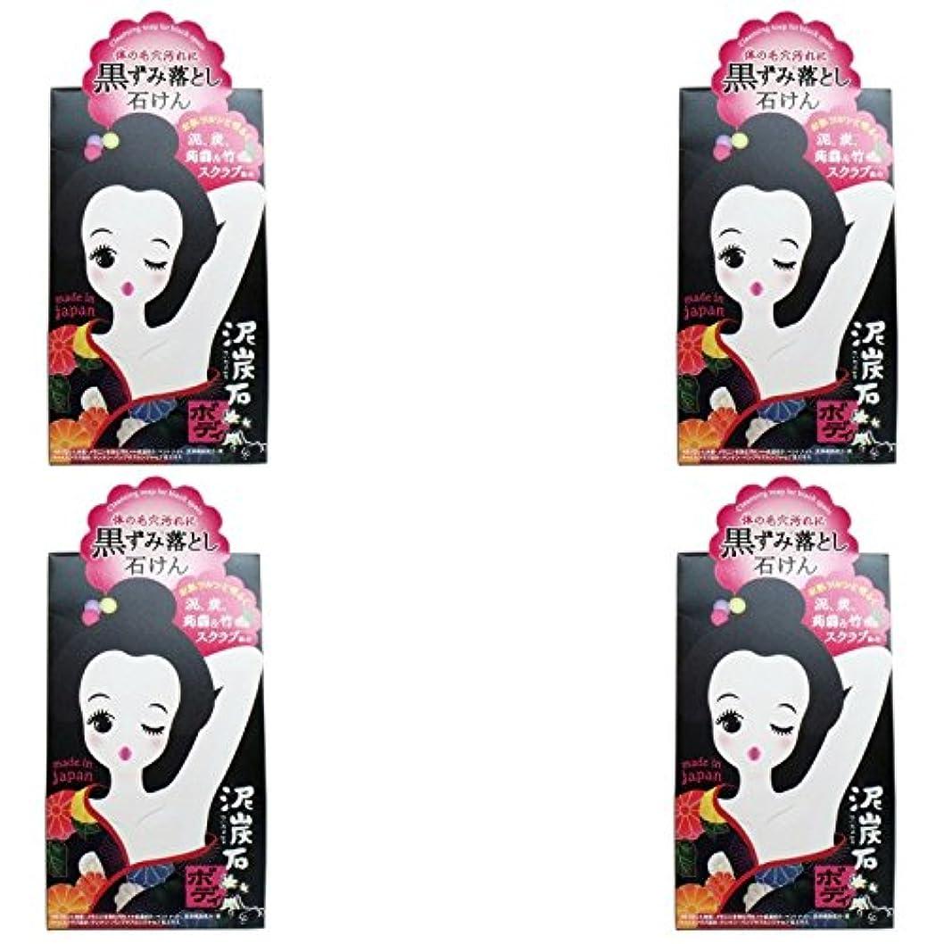理容室句魔術師【まとめ買い】泥炭石 ボディスクラブ石鹸 100g【×4個】