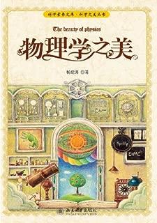 物理学之美 (科学素养文库·科学之美丛书) (Chinese Edition)