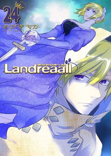 Landreaall 24巻 限定版 (IDコミックススペシャル)