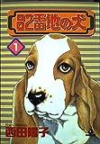 82番地の犬 1 (あおばコミックス)