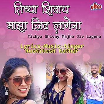 Tichya Shivay Majha Jiv Lagena