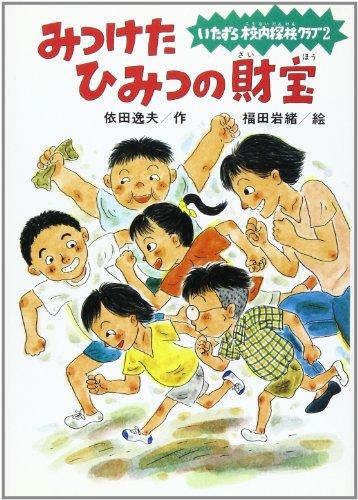 いたずら校内探検クラブ〈2〉みつけたひみつの財宝 (ひくまの出版創作童話―はばたきシリーズ)