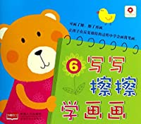 Small red Write wiped learn to draw 6(Chinese Edition)