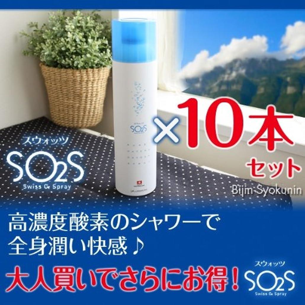 考える未来露出度の高いスウォッツ (300ml) 10本セット【SO2S】