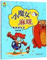 最小孩童书:小魔女麻咪 独角兽之梦